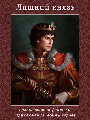 Лишний князь: новый роман в жанре фэнтези. Средневековье и войны героев!